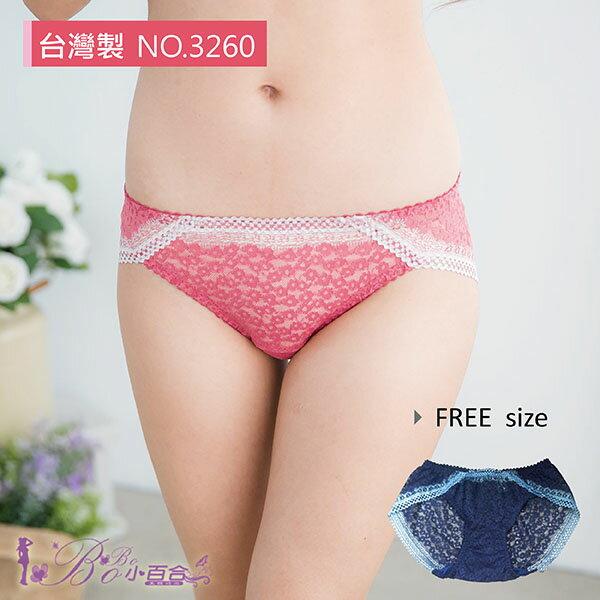 內褲 浪漫全蕾絲 嫵媚性感 無痕~波波小百合~U 3260 製