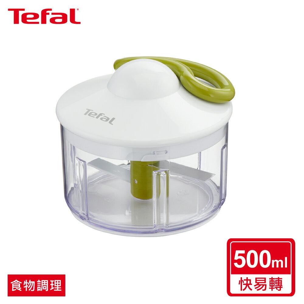 Tefal法國特福 新快易轉食物調理器(500ml)_【APP領券再折】 0