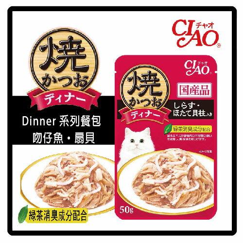 【日本直送】CIAO燒鰹魚-DINNER系列餐包-幼貓-吻仔魚+扇貝50g(IC-233)-48元>(C002G62)