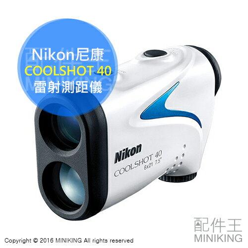 【配件王】贈電池 免運 公司貨 Nikon 尼康 COOLSHOT 40 雷射測距儀 高爾夫球 電子桿弟 工程測量