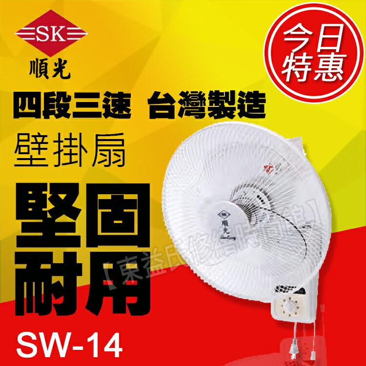 SW-14 順光 自動旋轉吊電扇【東益氏】售吊扇 通風機 空氣清淨機 循環扇