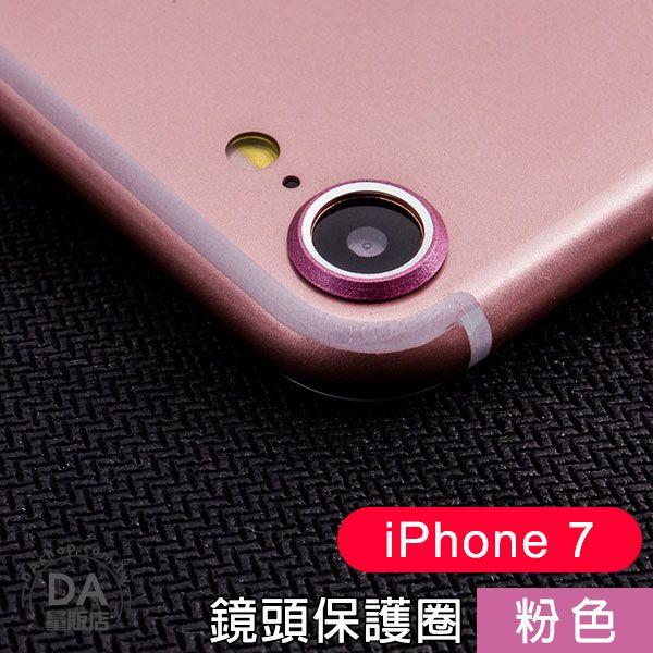 《DA量販店》鋁合金鏡頭 保護圈 iPhone7 4.7 吋金屬邊框 鏡頭 粉色(80-2903)