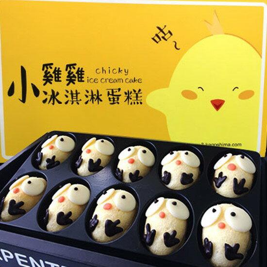 木匠手作新寵★小雞雞冰淇淋蛋糕(10入) ▶全館消費滿499免運 0