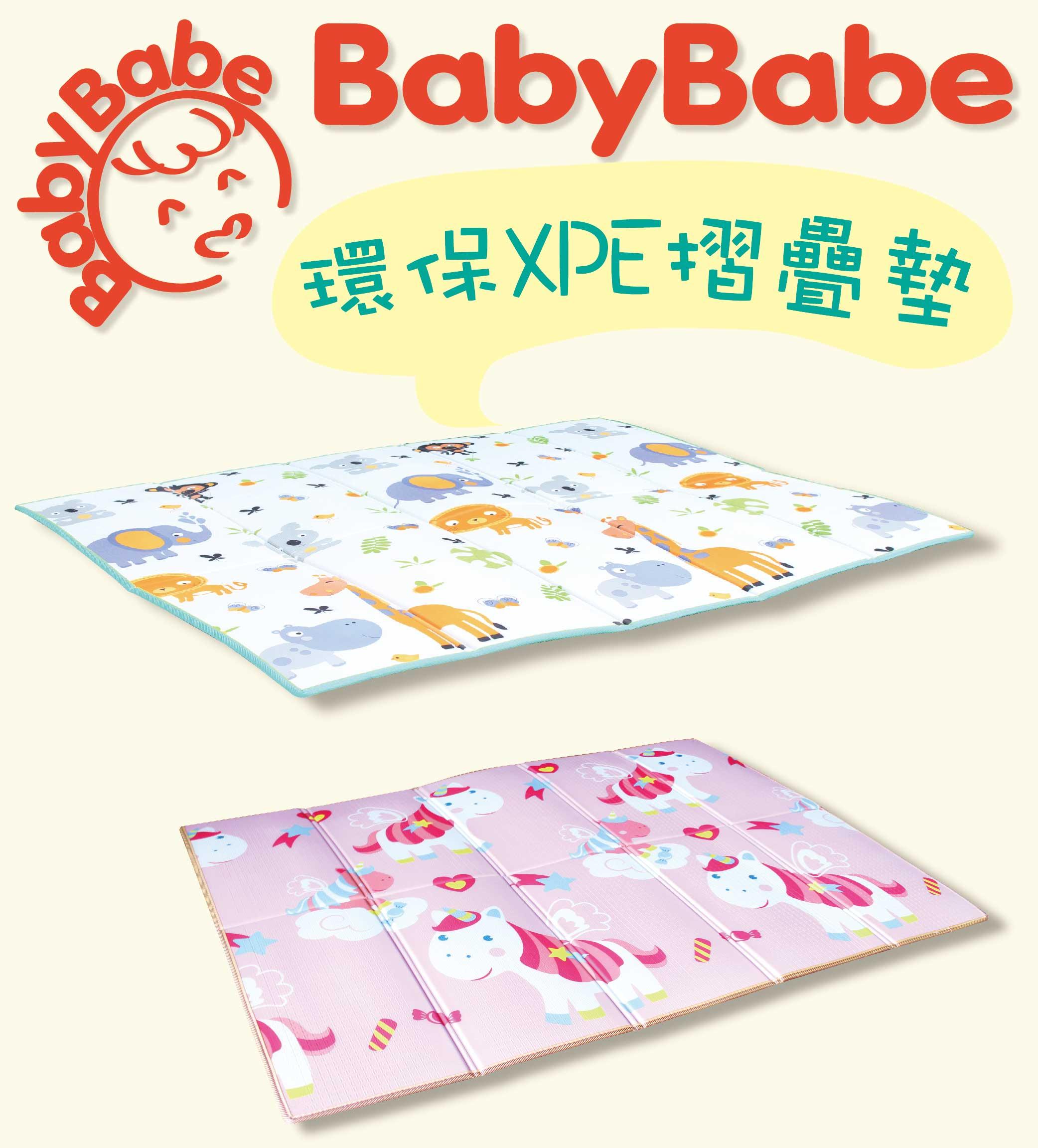 【Babybabe】93216環保XPE摺疊墊-動物運動會