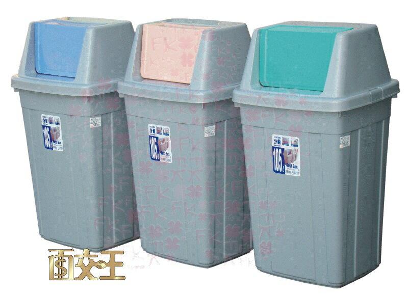 【尋寶趣】小物收納系列 105L美式附蓋垃圾桶 整理箱/收納箱/置物箱/換季收納/棉被收納/防潮收納 C105