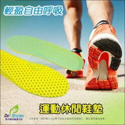 蜂巢抗震 運動型休閒鞋墊 吸汗透氣 減碼鞋大半號 慢跑鞋墊 羽嵐服飾