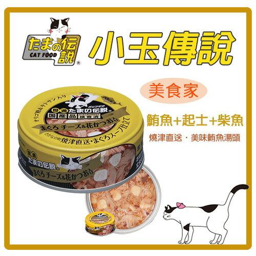 【力奇】日本三洋 小玉傳說-美食家系列-鮪魚+起士+花鰹魚(32) 80g -53元 >可超取 (C002J13)