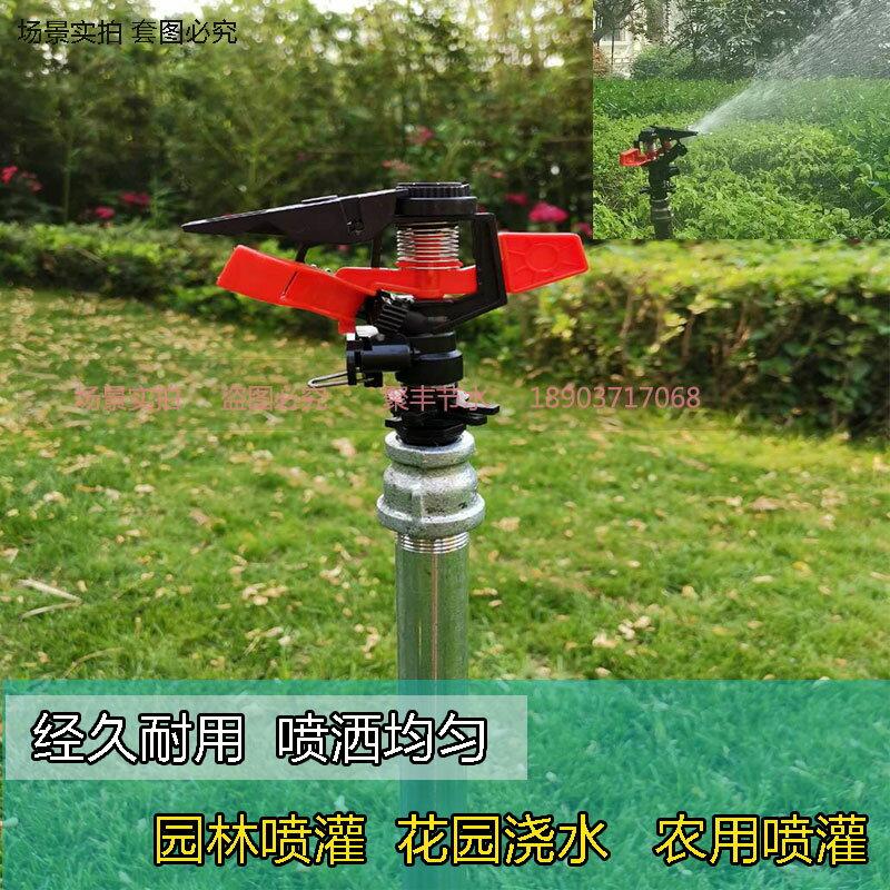 園林噴頭自動旋轉花園草坪噴淋頭農用澆水綠化灌溉可調搖臂灑水器