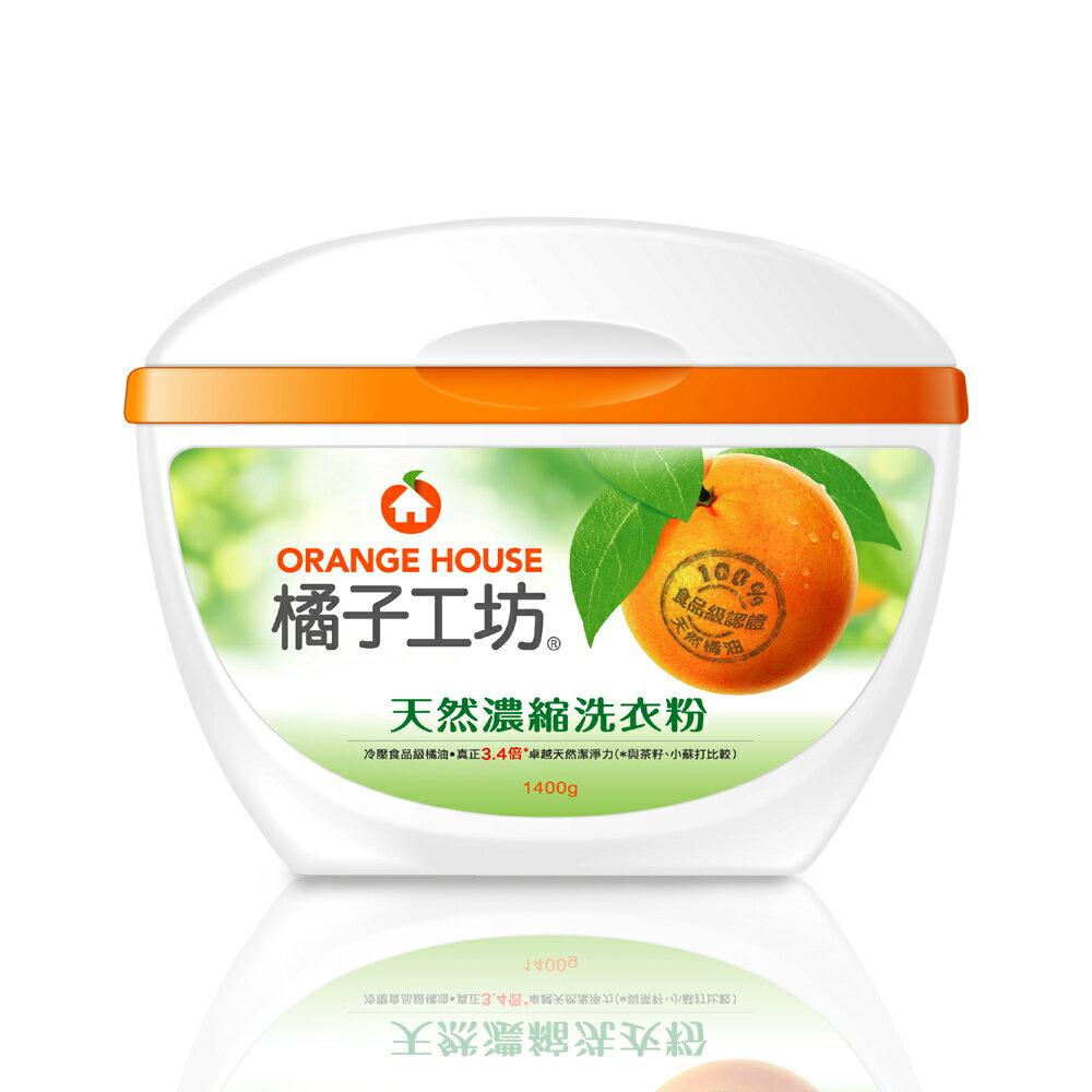 洗衣粉【橘子工坊-衣物類】深層清潔 天然濃縮洗衣粉1400g 天然無毒 台灣製造