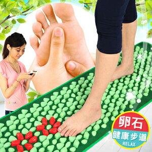 居家卵石健康步道(腳底按摩墊.踩踏運動步道.足底足部按摩用品.鵝卵石路.按摩腳墊.推薦.哪裡買)C081-0490
