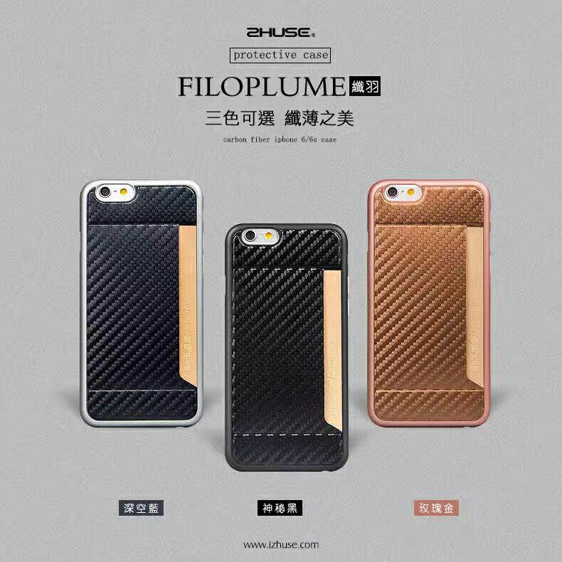 ZHUSE 纖羽系列 4.7吋 iPhone 6/6S/i6 纖薄可插卡手機保護套 軟殼 背蓋 手機殼 手機套 保護殼 卡片收納 卡片層 悠遊卡 感應卡/TIS購物館