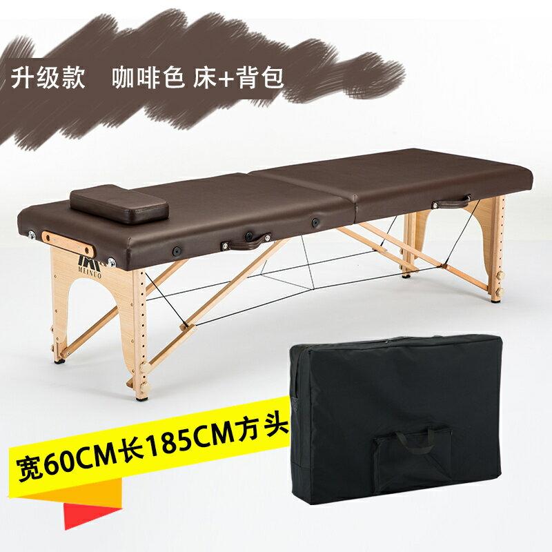折疊按摩床 推拿便攜式家用手提針艾灸理療美容床紋身床 凡客名品