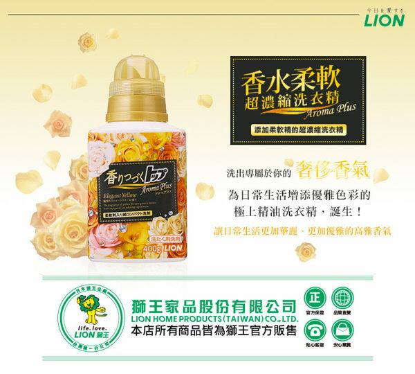 【獅王】香水柔軟超濃縮洗衣精 400g 1