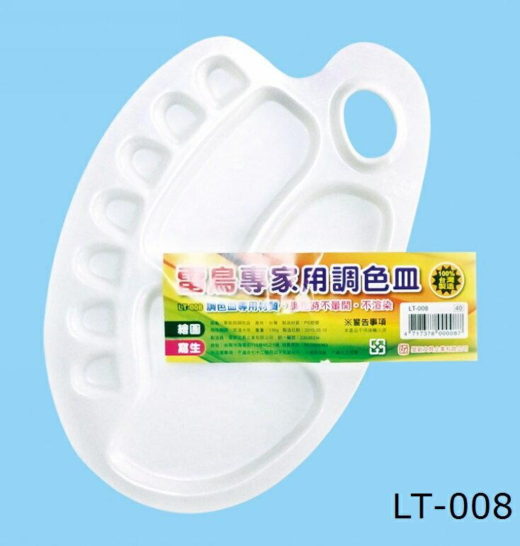 雷鳥 專家用 調色盤 (梅花盤)(LT-007/LT-008)