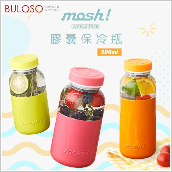 《不囉唆》Doshisha日本mosh500ml膠囊兩用杯保冰隨行杯公司貨【VOMCP500】