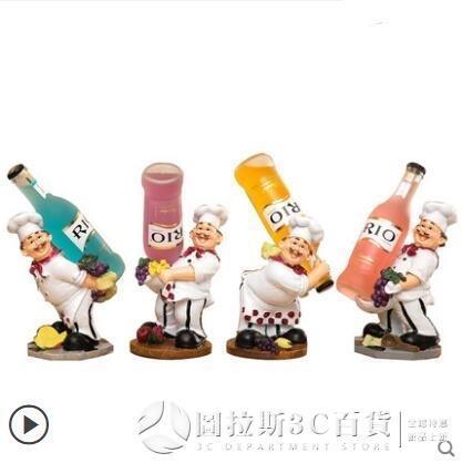 紅酒架 歐式紅酒架創意葡萄酒架子廚師擺件時尚酒瓶架現代簡約酒櫃裝飾品