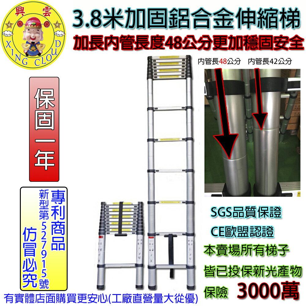 興雲網購【8110】3.8米48公分內管長 一字梯一字型伸縮梯 粗管鋁梯 家用梯 關節梯 梯子 樓梯