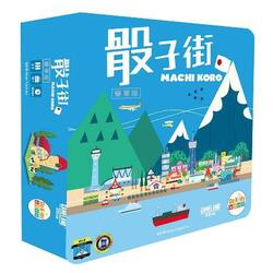 骰子街 豪華版 豪華鐵盒版 Machi Koro Del 繁體中文版 高雄龐奇桌遊 正版桌遊專賣 玩樂小子