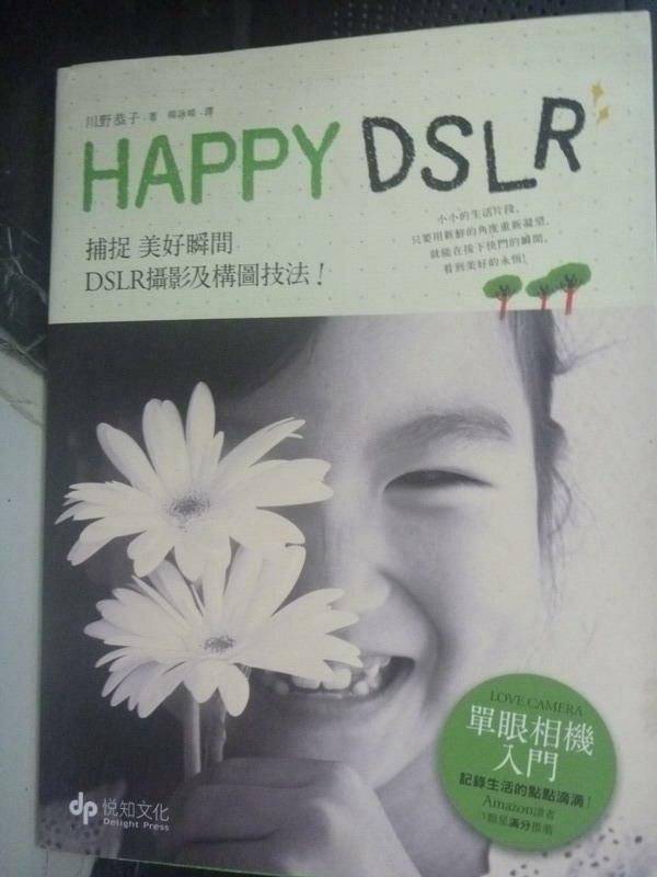 【書寶二手書T5/攝影_ZJG】Happy DSLR!捕捉美好瞬間的DSLR攝影_川野恭子