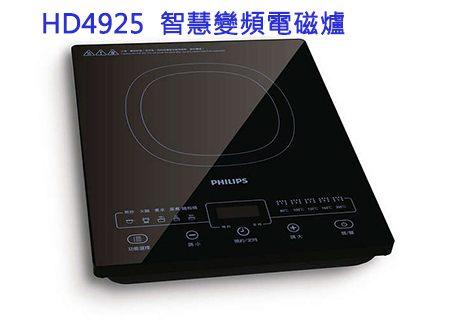 (附發票、保固貼)飛利浦PHILIPS 智慧變頻電磁爐 HD4925