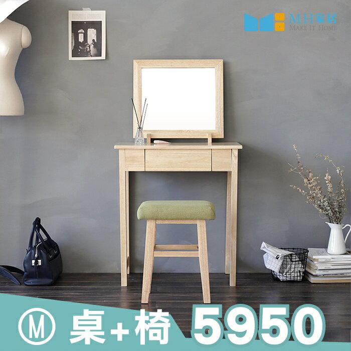 韓國 布萊恩全實木化妝桌椅組(M) 原木桌+原木椅凳 【MH家居嚴選】