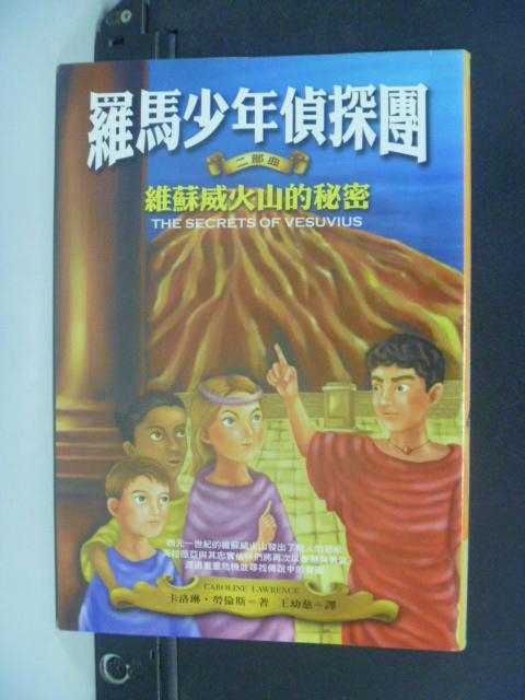 【書寶二手書T9/兒童文學_HHY】羅馬少年偵探團二部曲─維蘇威火山的秘密_卡洛琳