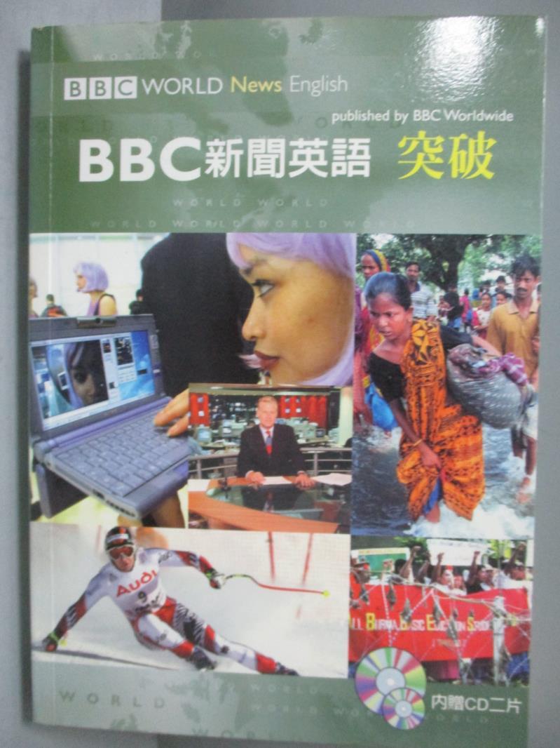 ~書寶 書T2/語言學習_MEQ~BBC新聞英語突破_Gwen Berwick Janet Hardy  著_附光碟
