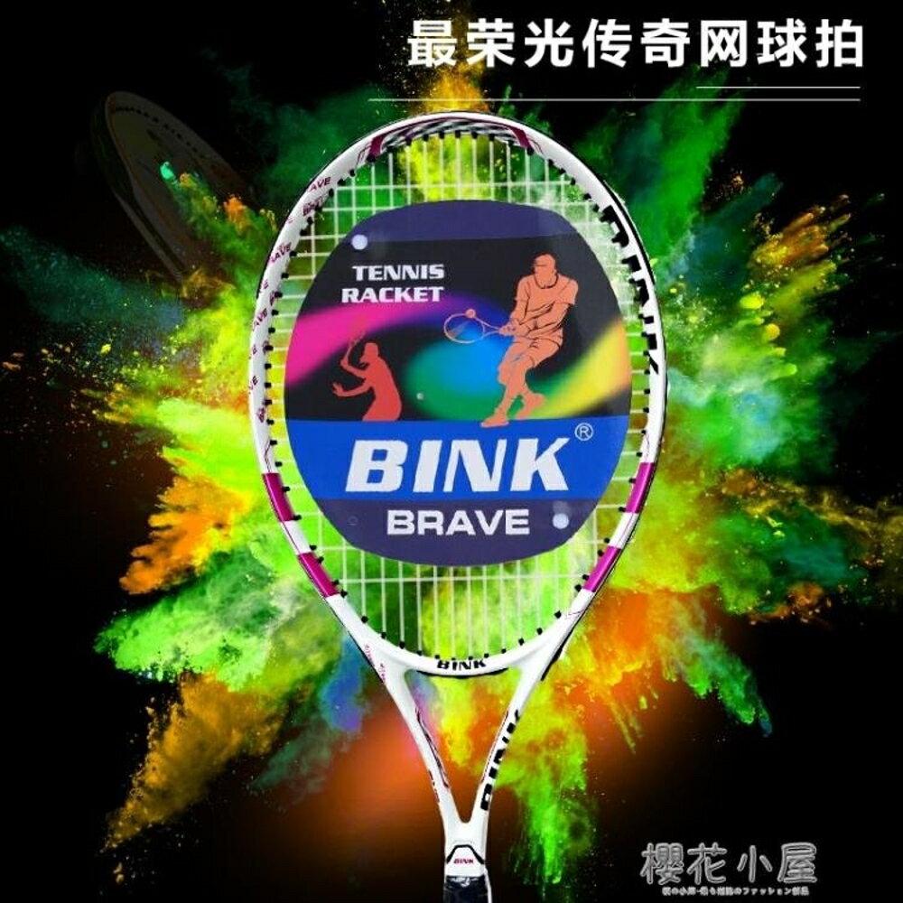 【2只裝】賓克網球拍初學者套裝碳纖維單人雙人拍專業訓練器帶線QM林之舍家居