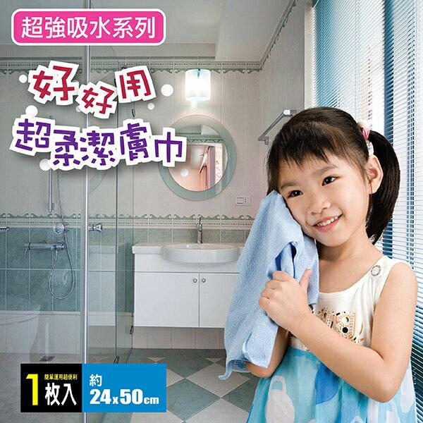PATTO:好好用超柔潔膚巾、毛巾(約24x50cm)SU7399好用吸水毛巾.易乾.台灣製造