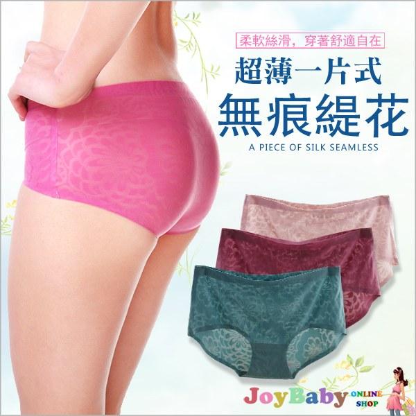 法式提花冰絲3D無痕性感內褲 彈性材質 婚紗禮服必備 無痕三角內褲 女生內褲【JoyBaby】