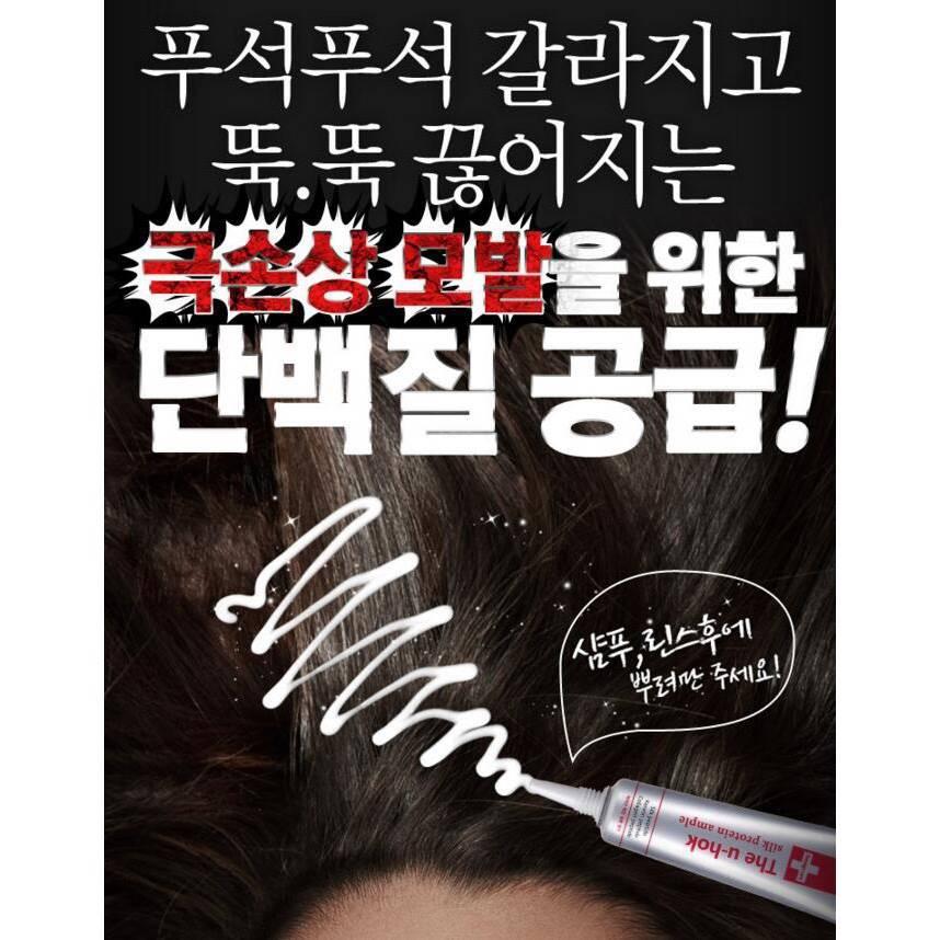 韓國 The u-hok 高絲蛋白護髮焗油安瓶/15ml