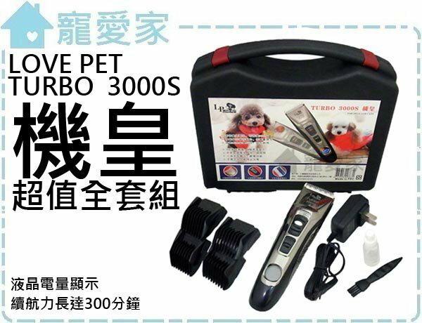 ☆寵愛家☆免運費☆LOVE PET樂寶 TURBO 3000S-機皇 寵物電剪,超值全套組