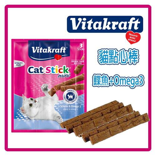 【力奇】Vita 貓點心棒-鰈魚+Omega3【31586】3入/組-38元>可超取(D122B06)