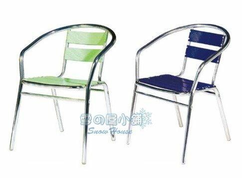╭☆雪之屋小舖☆╯R989-16/17/18/19 彩色鋁椅/戶外摩登椅/戶外休閒椅/餐椅/吧檯椅
