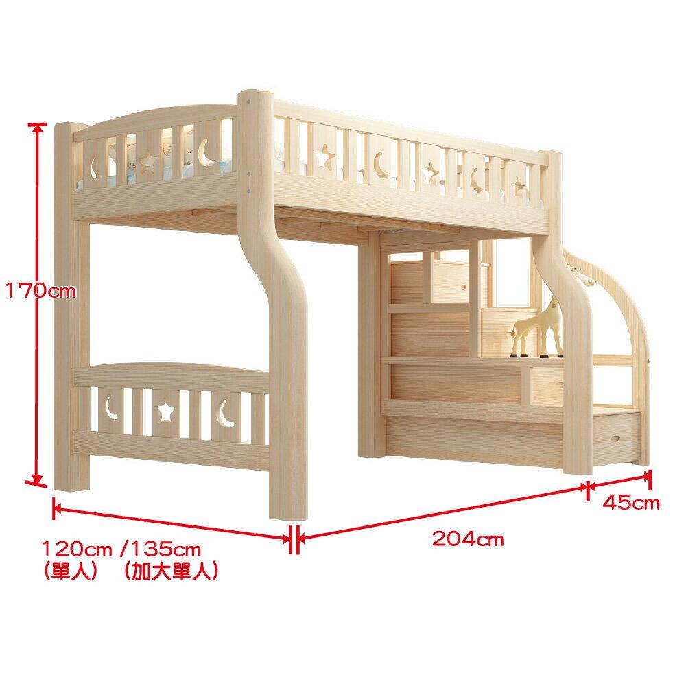 上下舖 高架床 階梯款 (單人/單人加大)【HaBaby】