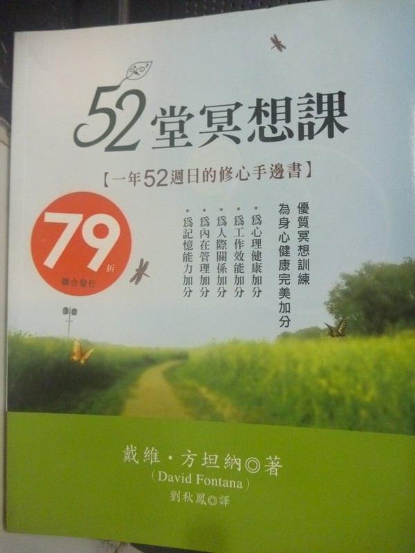 【書寶二手書T4/心靈成長_XEG】52堂冥想課_戴維.方坦納
