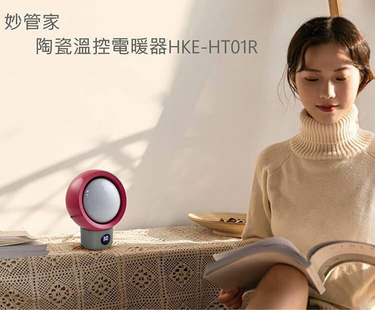 妙管家 Pro Kamping領航家 陶瓷溫控電暖器 咖啡色 PC-HT01C 暖風機 暖氣 暖爐 電暖爐