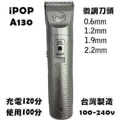 台灣製造 iPOP A130 專業電剪 電推 理髮器 銀色 環球電壓