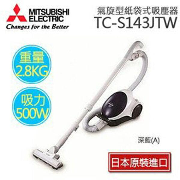 ~MITSUBISHI~~三菱  紙袋式吸塵器 TC~S143JTW ^~^~免 ^~^~