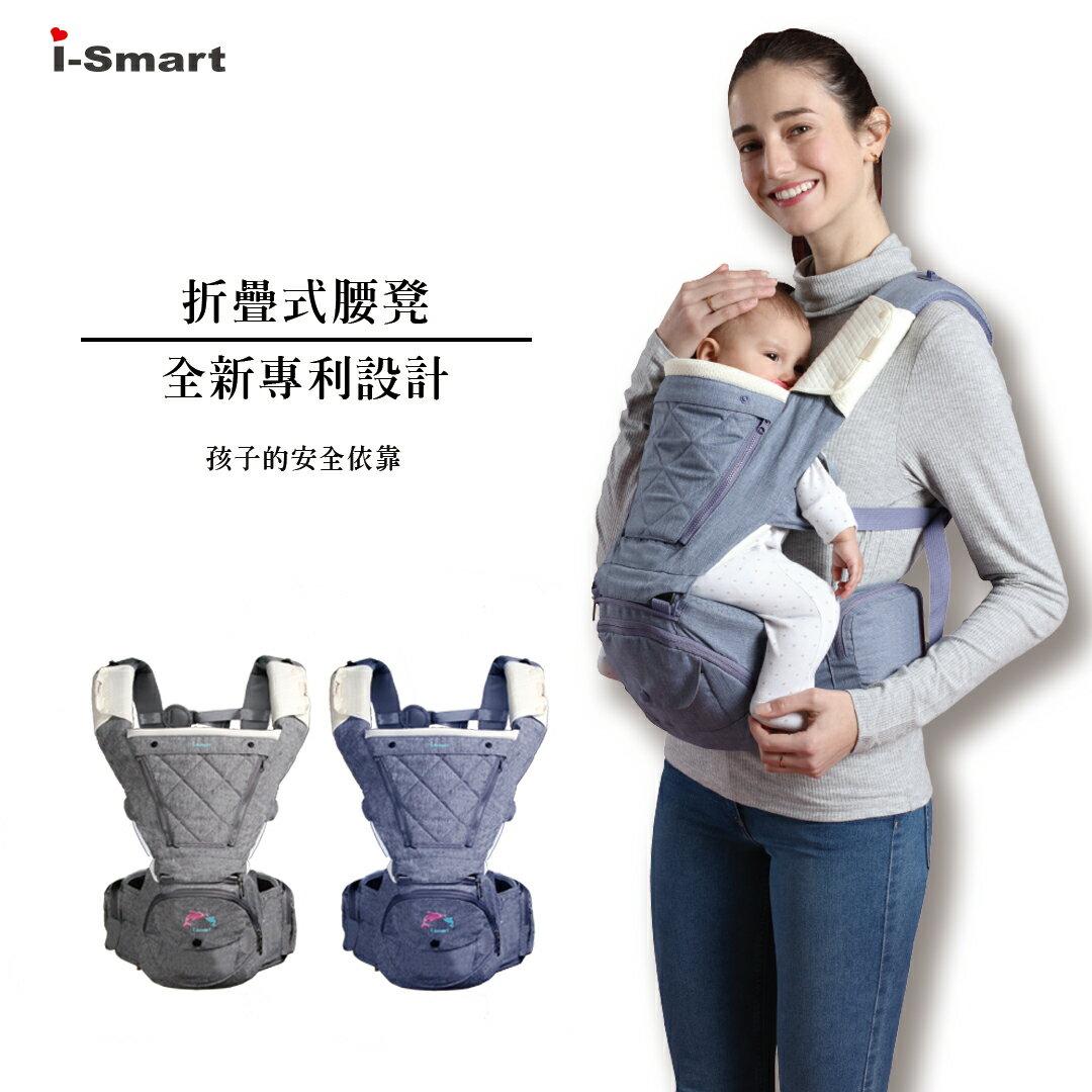 【i-Smart】機能型摺疊腰凳型揹巾 (2色可選)