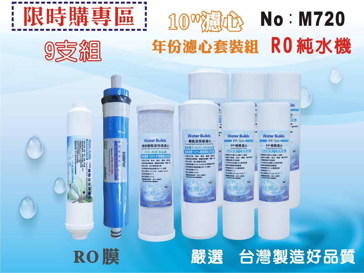 【龍門淨水】10英吋年份套裝組濾心+RO50G逆滲透膜.淨水器.RO純水機(貨號M720)