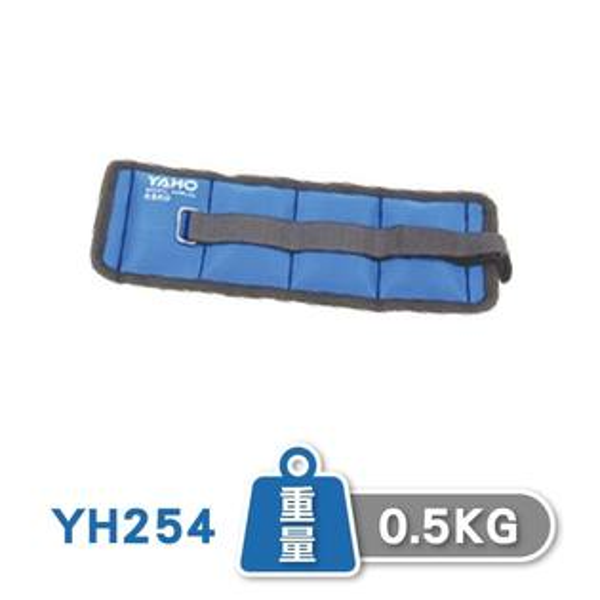 【耀宏】沙袋0.5kg(重量訓練)YH254