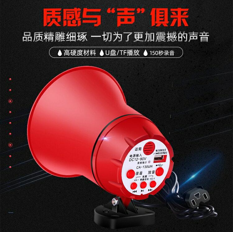 擴音器12v60V大功率戶外車載錄音喊話器充電揚聲擺攤宣傳叫賣喇叭 第一印象
