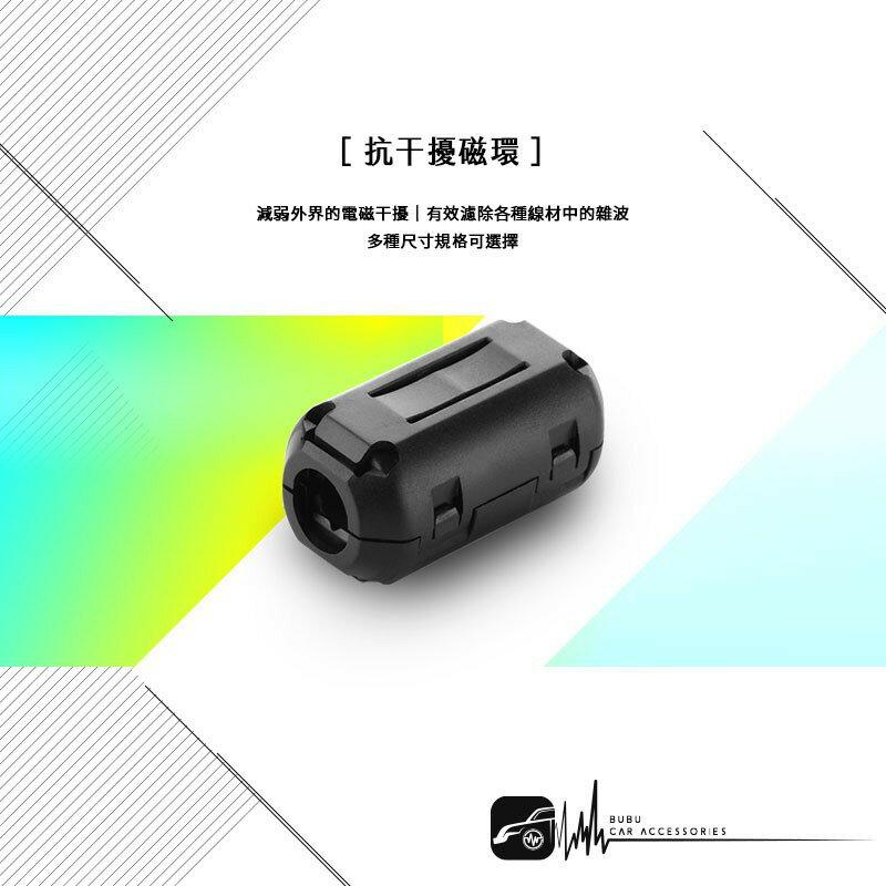 2U01【抗干擾磁環】汽車音響主機 行車記錄器 導航機 測速器 適用多種線材 鐵氧體磁環|BuBu車用品
