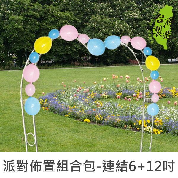 珠友文化:珠友DE-03107派對佈置組合包-連結6+12吋包圓形氣球婚禮佈置生日派對場景裝飾拱門氣球