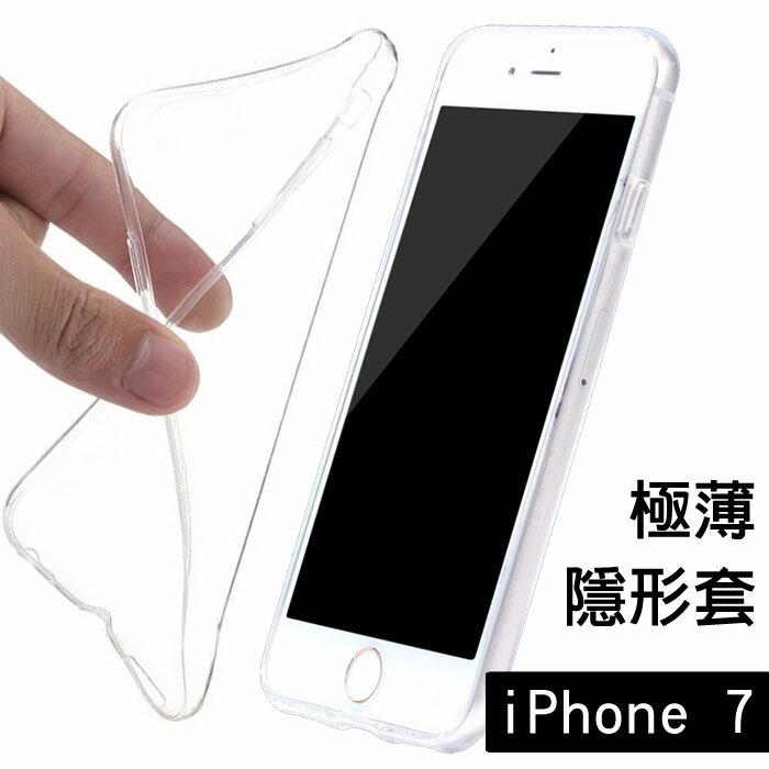 最新超輕超薄手機保護套 4.7吋 iPhone 7 /i7 Apple 進口原料 超薄TPU 清水套 矽膠 背蓋 軟殼 隱形套 透亮