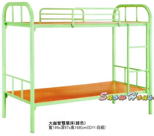 ╭☆雪之屋居家生活館☆╯P439-06R492-04綠色大圓管雙層床員工宿舍床上下床外勞床雙人床DIY自組