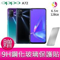 Samsung智慧型手機推薦到OPPO A72 (4G/128G)八核心6.5 吋四鏡頭智慧型手機  贈『9H鋼化玻璃保護貼*1』▲最高點數回饋23倍送▲就在飛鴿3C通訊推薦Samsung智慧型手機