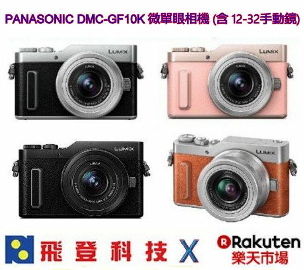 PANASONIC GF10 GF10K 加送32G高速卡 原廠包 12-32 手動鏡組合 4K高畫質照相錄影 對焦快速