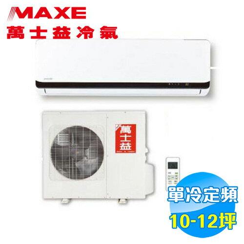 萬士益 MAXE 冷專定頻 一對一分離式冷氣 超值型 MAS-638GS / RA-638GS